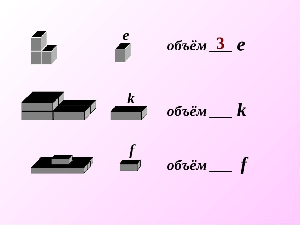 объём ___ f объём ___ k объём ___ е 3 е k f