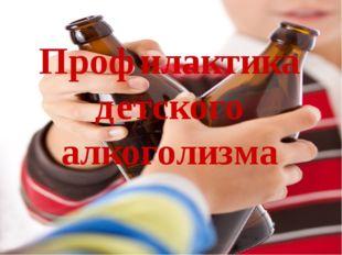 Профилактика детского алкоголизма