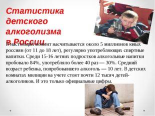 Статистика детского алкоголизма в России. В настоящий момент насчитывается ок