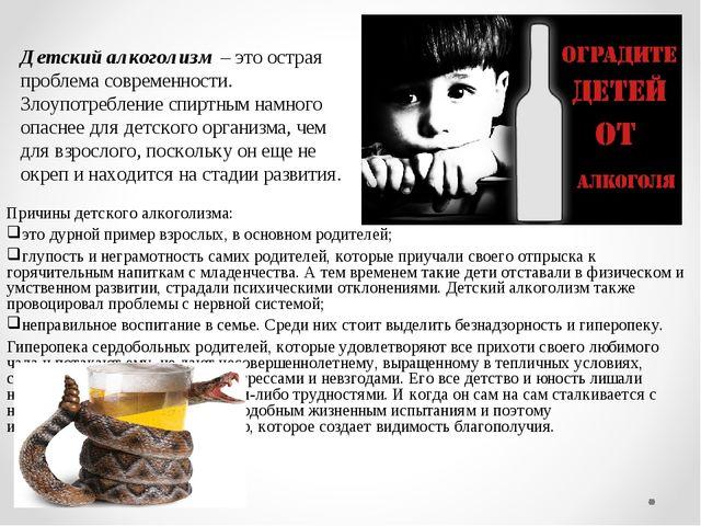 Детский алкоголизм– это острая проблема современности. Злоупотребление спирт...