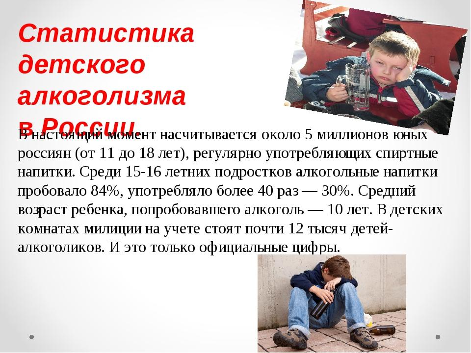 Статистика детского алкоголизма в России. В настоящий момент насчитывается ок...