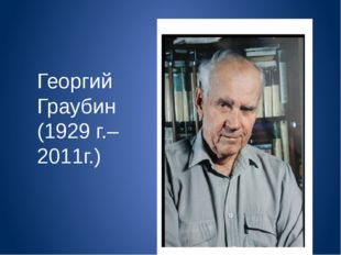 г Георгий Граубин (1929 г.– 2011г.)