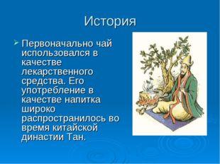 История Первоначально чай использовался в качестве лекарственного средства. Е