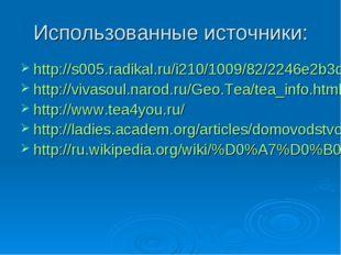 Использованные источники: http://s005.radikal.ru/i210/1009/82/2246e2b3d2cd.jp