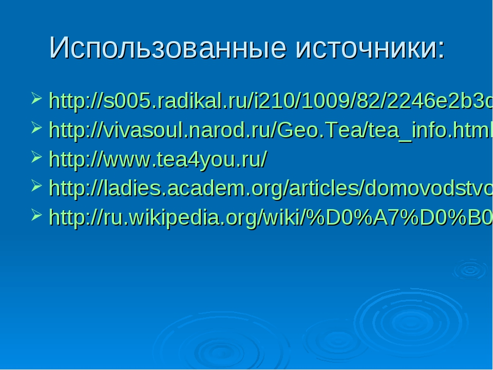 Использованные источники: http://s005.radikal.ru/i210/1009/82/2246e2b3d2cd.jp...