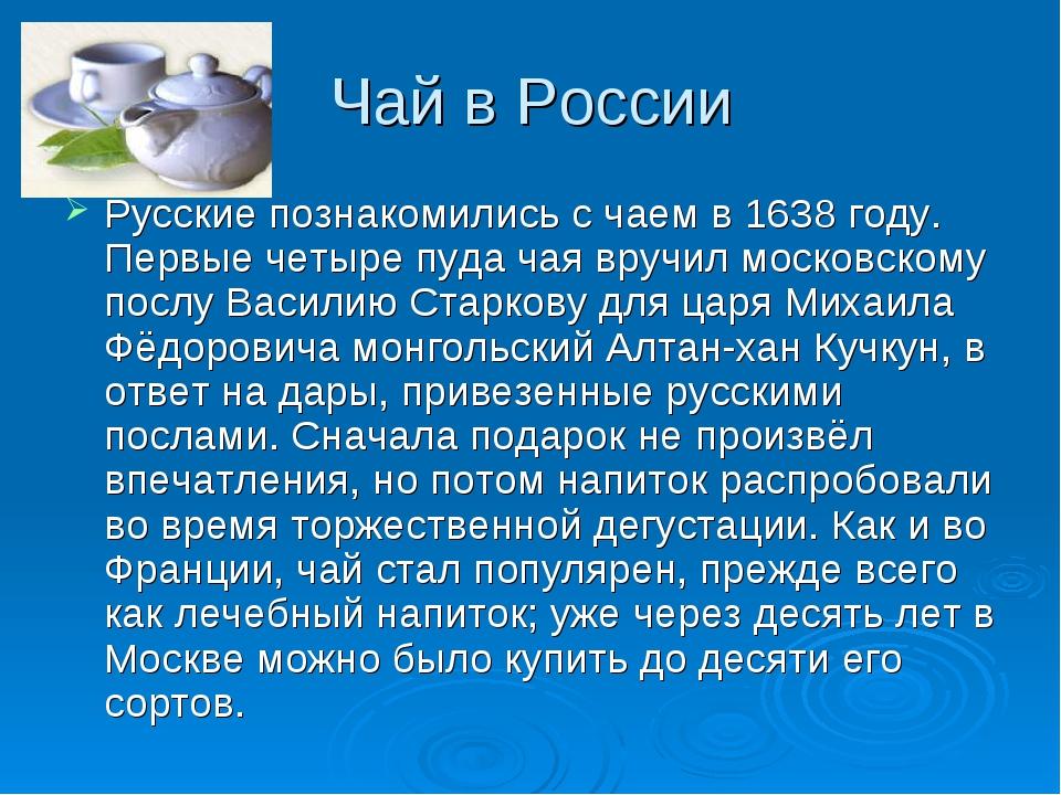 Чай в России Русские познакомились с чаем в 1638 году. Первые четыре пуда чая...