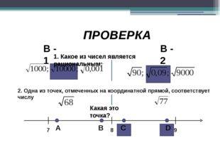 ПРОВЕРКА В - 1 В - 2 1. Какое из чисел является рациональным: 2. Одна из точ