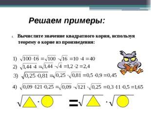 = Вычислите значение квадратного корня, используя теорему о корне из произве