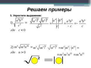Решаем примеры 5. Упростите выражение: 2