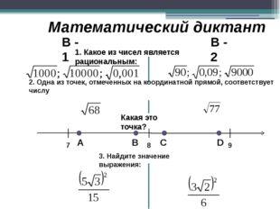 Математический диктант В - 1 В - 2 1. Какое из чисел является рациональным: 2