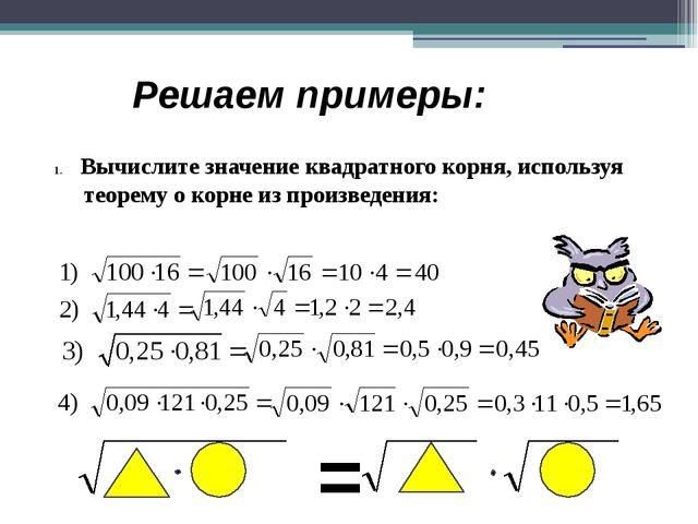 = Вычислите значение квадратного корня, используя теорему о корне из произве...