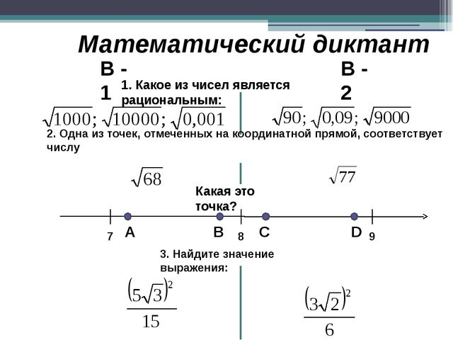 Математический диктант В - 1 В - 2 1. Какое из чисел является рациональным: 2...