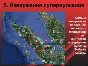 5. Извержения супервулканов Самым мощным за последние несколько миллионов лет