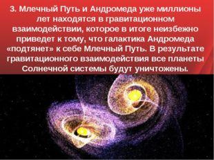 3. Млечный Путь и Андромеда уже миллионы лет находятся в гравитационном взаим