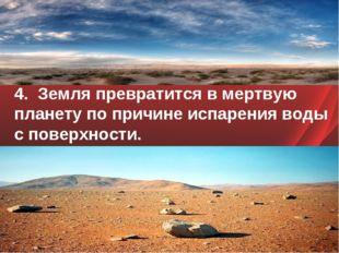 4. Земля превратится в мертвую планету по причине испарения воды с поверхности.