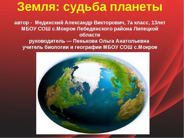 Земля: судьба планеты автор - Мединский Александр Викторович, 7а класс, 13лет...