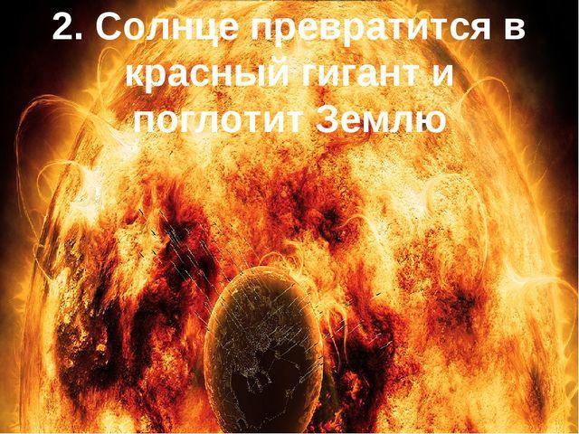 2. Солнце превратится в красный гигант и поглотит Землю