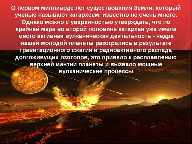 О первом миллиарде лет существования Земли, который ученые называют катархеем...