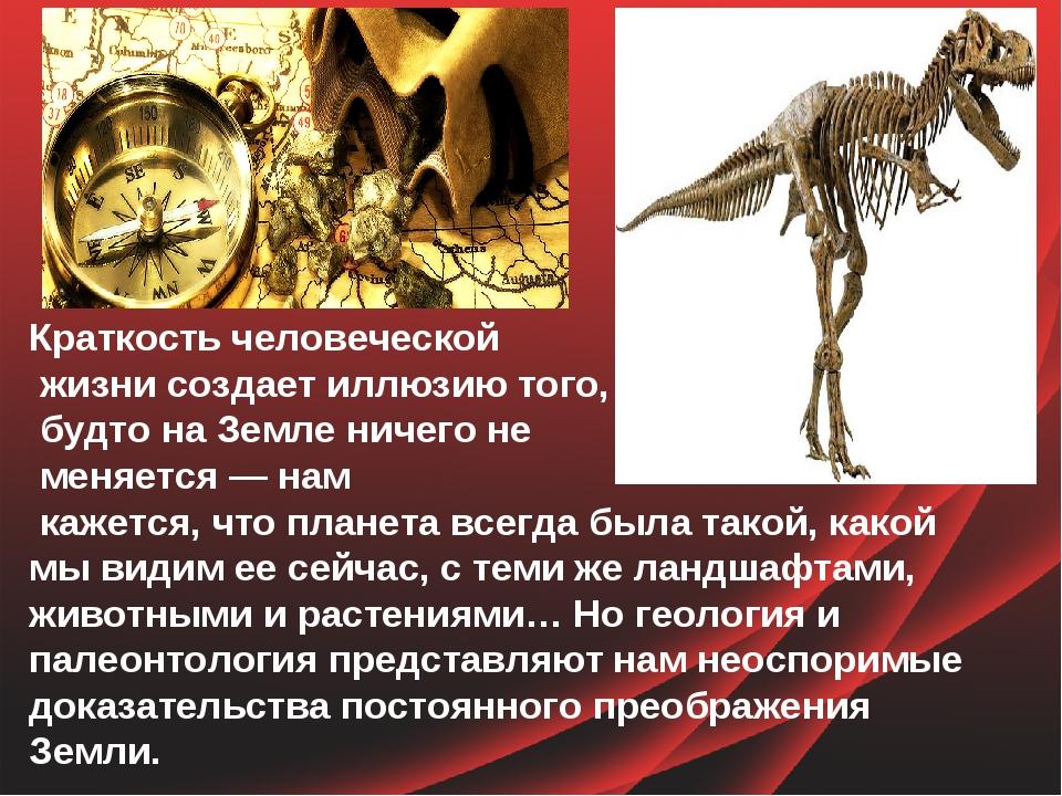 Краткость человеческой жизни создает иллюзию того, будто на Земле ничего не м...