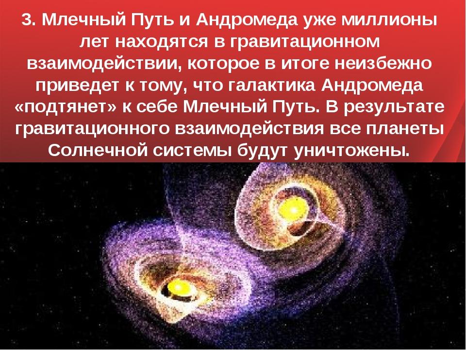3. Млечный Путь и Андромеда уже миллионы лет находятся в гравитационном взаим...