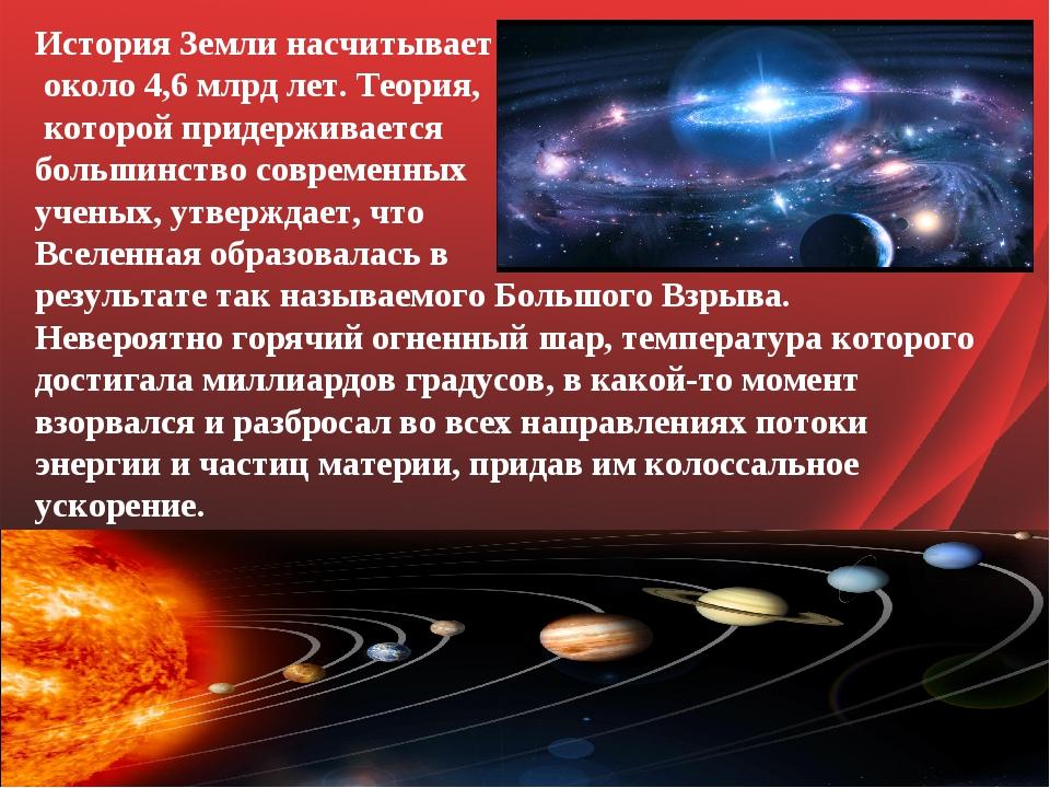 История Земли насчитывает около 4,6 млрд лет. Теория, которой придерживается...