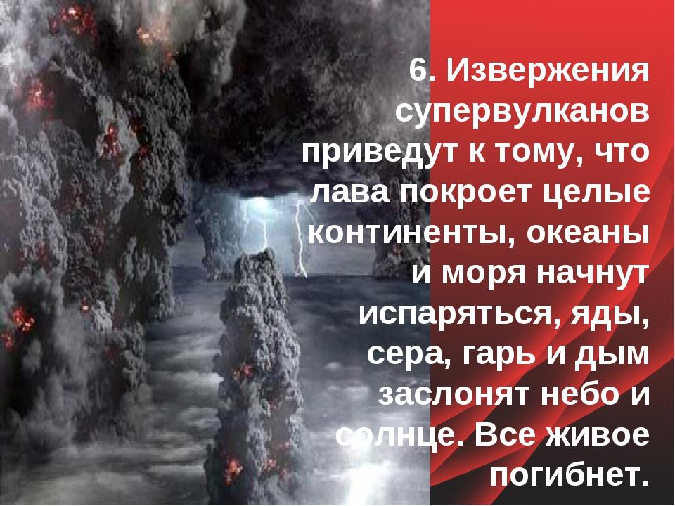 6. Извержения супервулканов приведут к тому, что лава покроет целые континент...