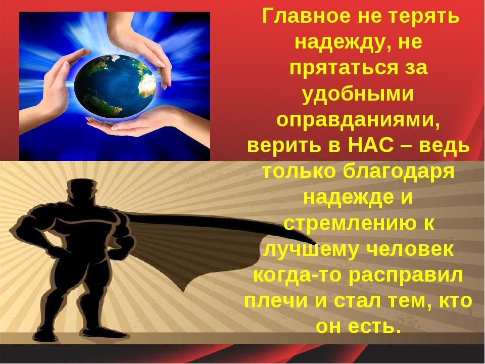 Главное не терять надежду, не прятаться за удобными оправданиями, верить в Н...