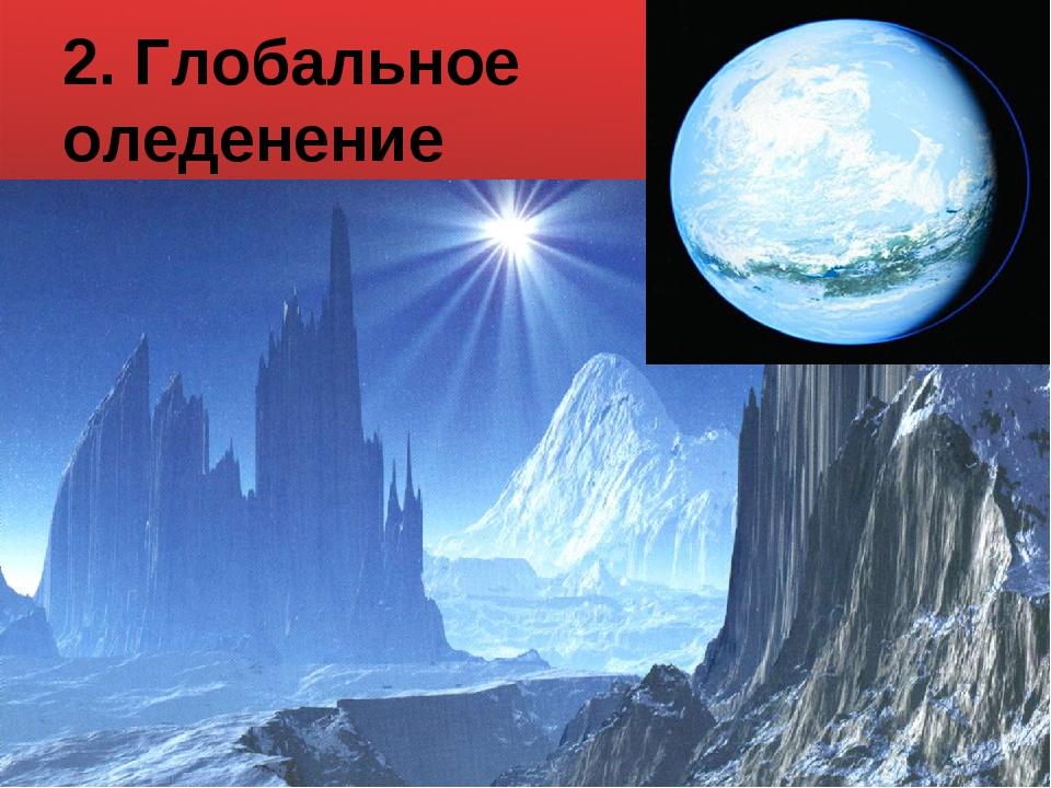 2. Глобальное оледенение