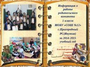 Информация о работе родительского комитета 1 класса МОБУ «СОШ №12» c.Пригород