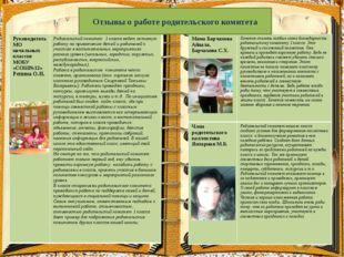 Отзывы о работе родительского комитета Руководитель МО начальных классов МОБУ
