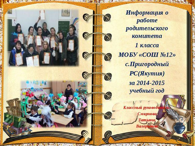 Информация о работе родительского комитета 1 класса МОБУ «СОШ №12» c.Пригород...
