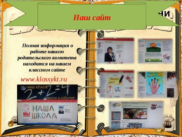 Источники Полная информация о работе нашего родительского комитета находится...