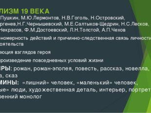 РЕАЛИЗМ 19 ВЕКА А.С. Пушкин, М.Ю.Лермонтов, Н.В.Гоголь, Н.Островский, С.Турге