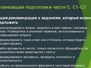 Организация подготовки части С. С1-С3 Общие рекомендации к заданиям, которые