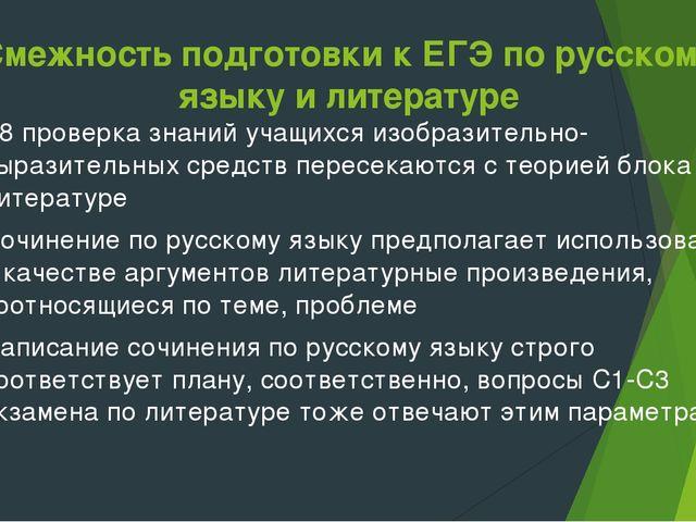 Смежность подготовки к ЕГЭ по русскому языку и литературе В8 проверка знаний...