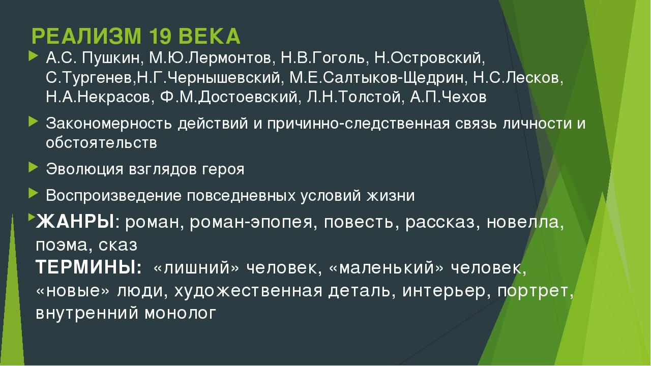 РЕАЛИЗМ 19 ВЕКА А.С. Пушкин, М.Ю.Лермонтов, Н.В.Гоголь, Н.Островский, С.Турге...