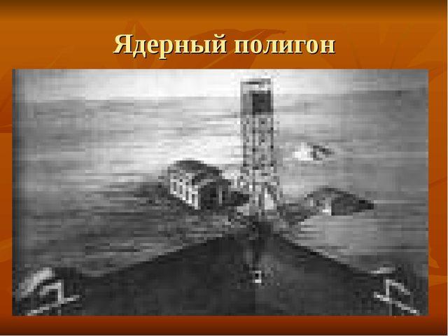 Ядерный полигон