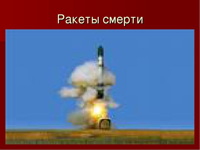 Ракеты смерти