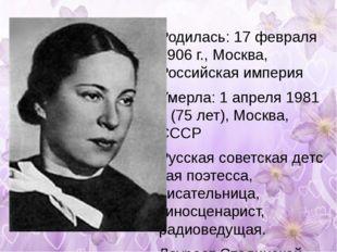Родилась: 17 февраля 1906 г.,Москва, Российская империя Умерла: 1 апреля 198