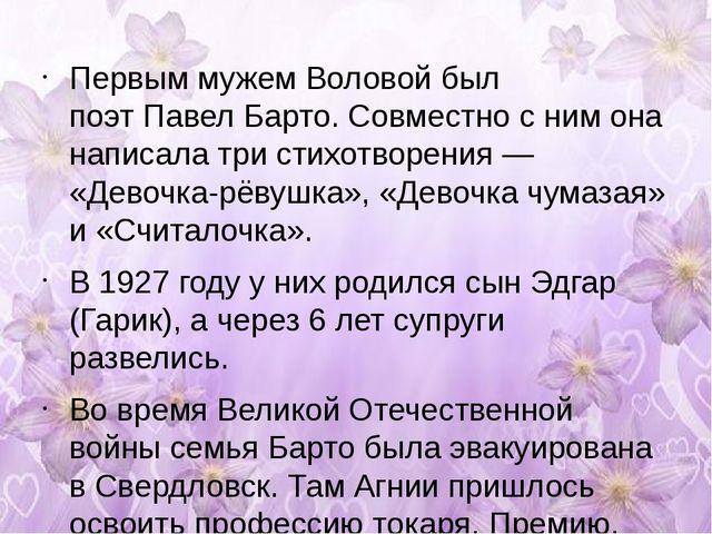 Первым мужем Воловой был поэтПавел Барто. Совместно с ним она написала три с...