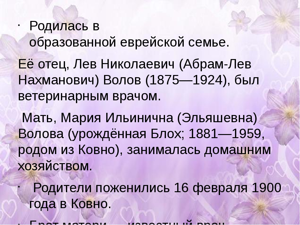 Родилась в образованнойеврейскойсемье. Её отец, Лев Николаевич (Абрам-Лев...