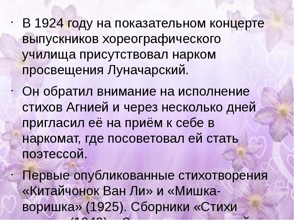 В 1924 году на показательном концерте выпускников хореографического училища п...