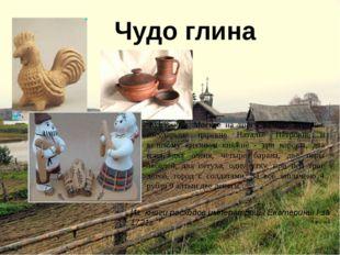 """Чудо глина """"Куплено в Москве на торгу разных игрушек государыне царевне Натал"""