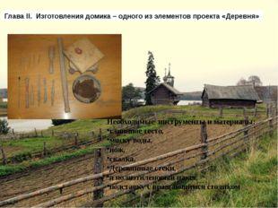 Глава II. Изготовления домика – одного из элементов проекта «Деревня» Необход