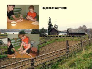 Подготовка глины Раскатка основания домика