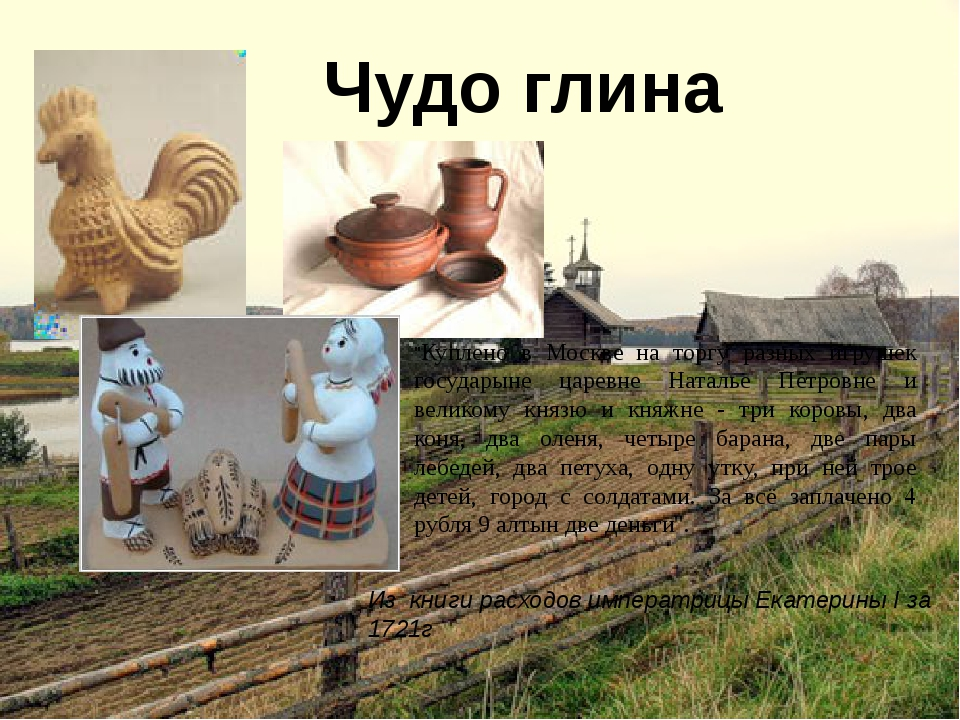 """Чудо глина """"Куплено в Москве на торгу разных игрушек государыне царевне Натал..."""