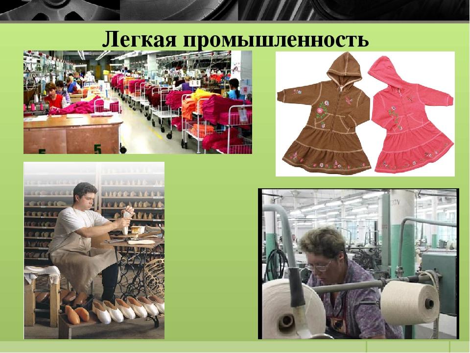 Легкая промышленность