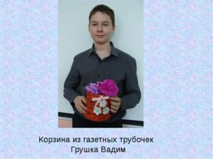 Корзина из газетных трубочек Грушка Вадим