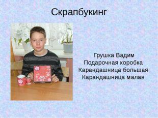 Скрапбукинг Грушка Вадим Подарочная коробка Карандашница большая Карандашница