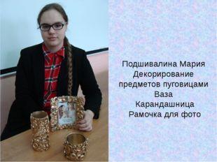Подшивалина Мария Декорирование предметов пуговицами Ваза Карандашница Рамоч